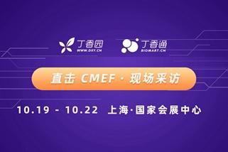 CMEF 2020 现场采访精彩回顾