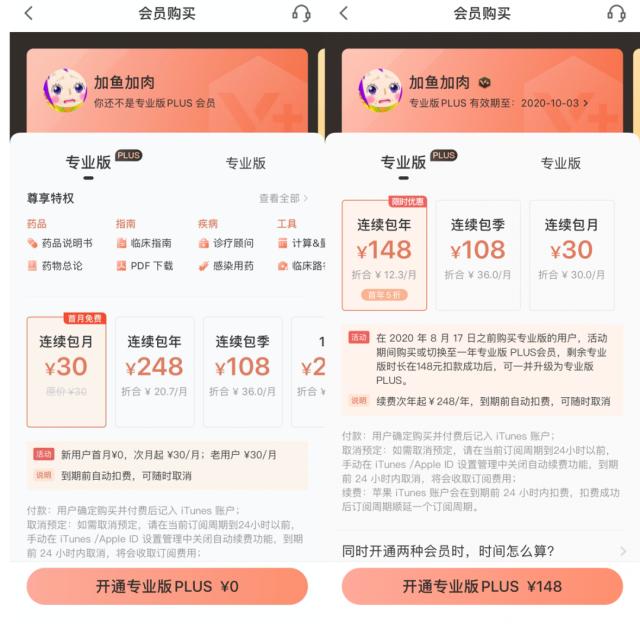 5折IOS购买流程.png