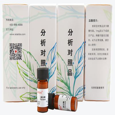 小檗碱/黄连素 Berberine  CAS:2086-83-1 标准品