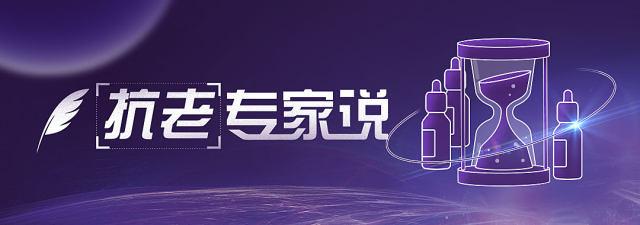 抗老专家说专栏banner.jpg