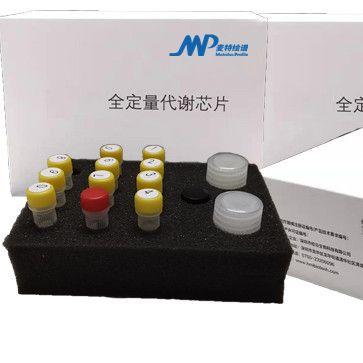 Q300全定量靶向代谢芯片检测试剂盒