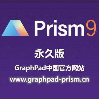 GraphPad Prism 9 永久版 科研统计绘图软件
