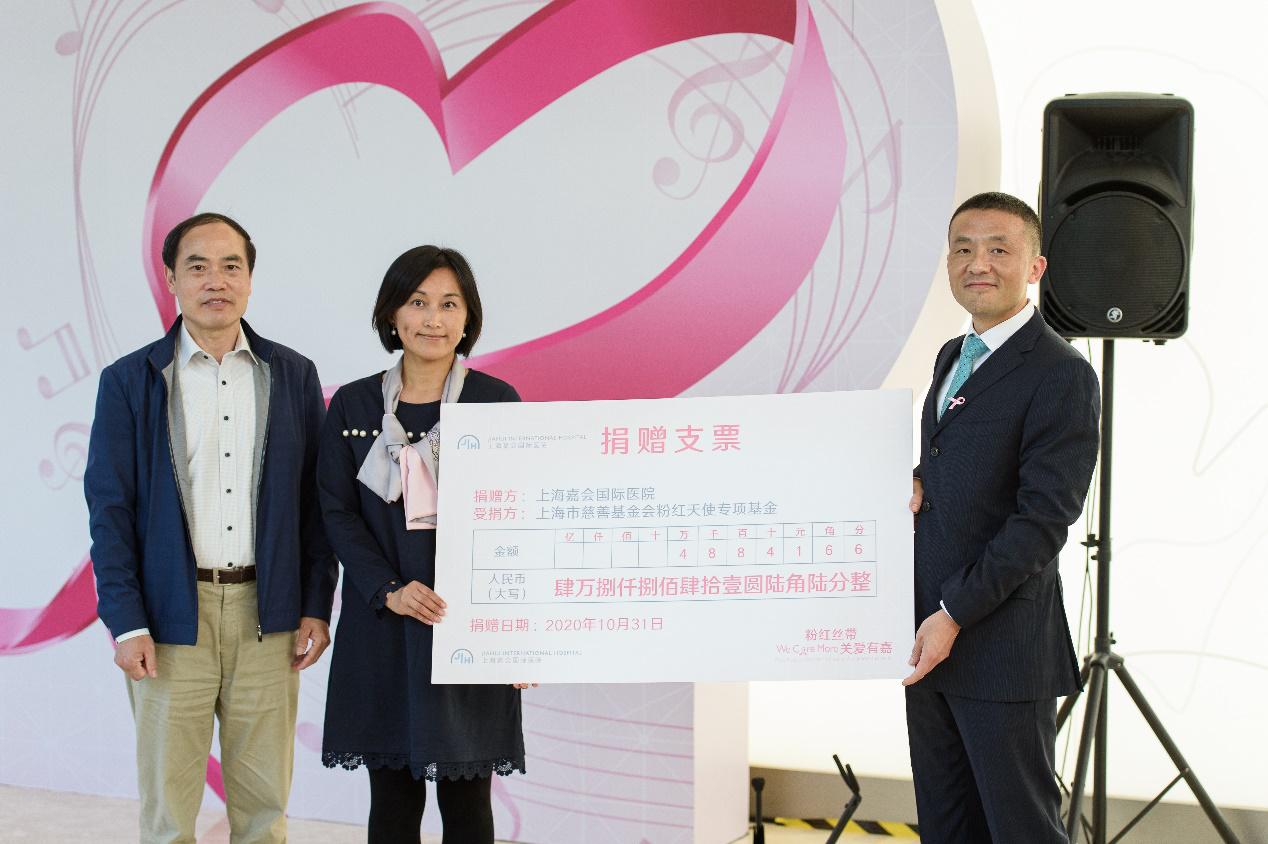 嘉会医疗「粉红丝带关爱有嘉」公益活动月收宫