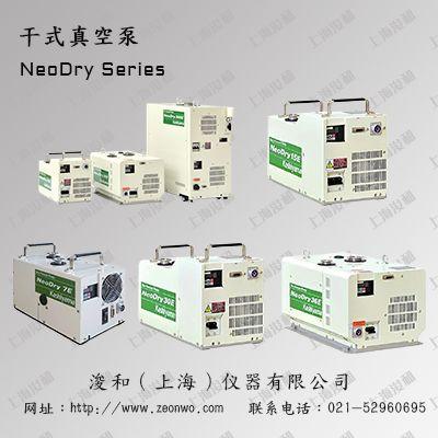 日本Kashiyama干式真空泵NeoDry系列