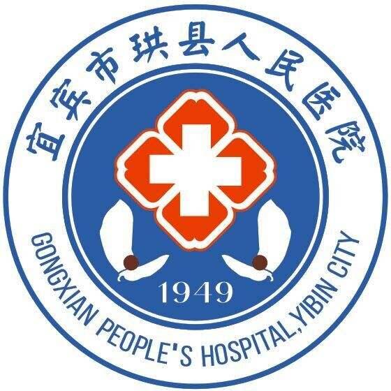 宜宾市珙县人民医院