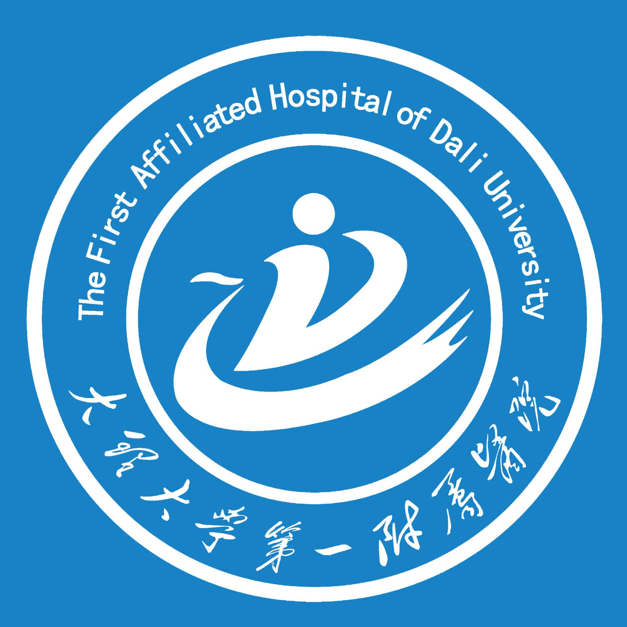 大理大学第一附属医院
