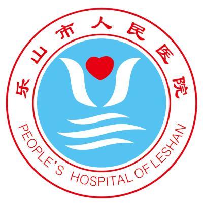 乐山市人民医院