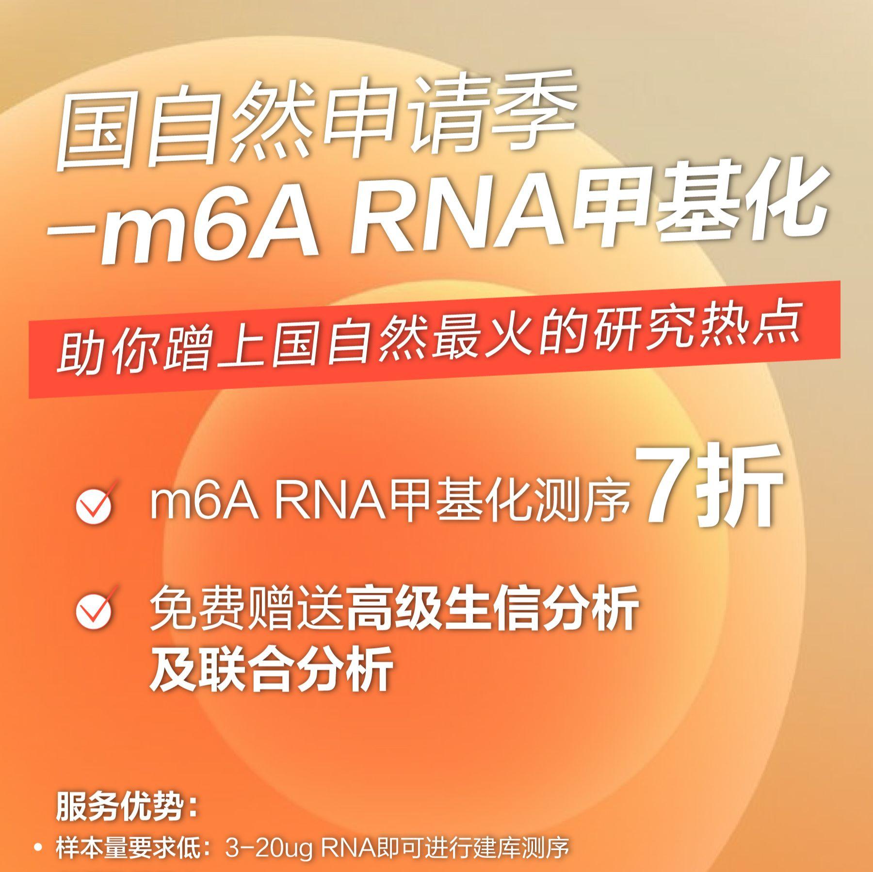 m6A RNA甲基化测序7折 免费赠送高级生信分析