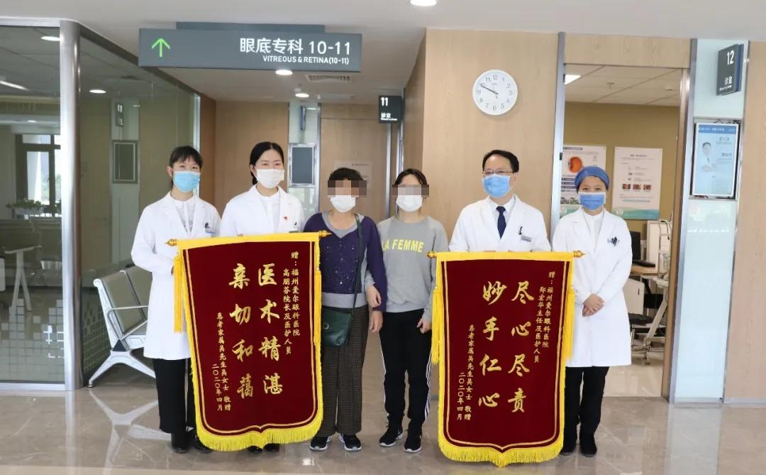 险些失明?! 福州爱尔眼科医院助其驱散阴霾,阿姨感恩送锦旗!