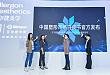 行业洞察,开拓蓝海——《中国塑形市场白皮书》进博会启动编制