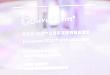 颜值科技新体验,艾尔建美学缇颜®进博会中国上市