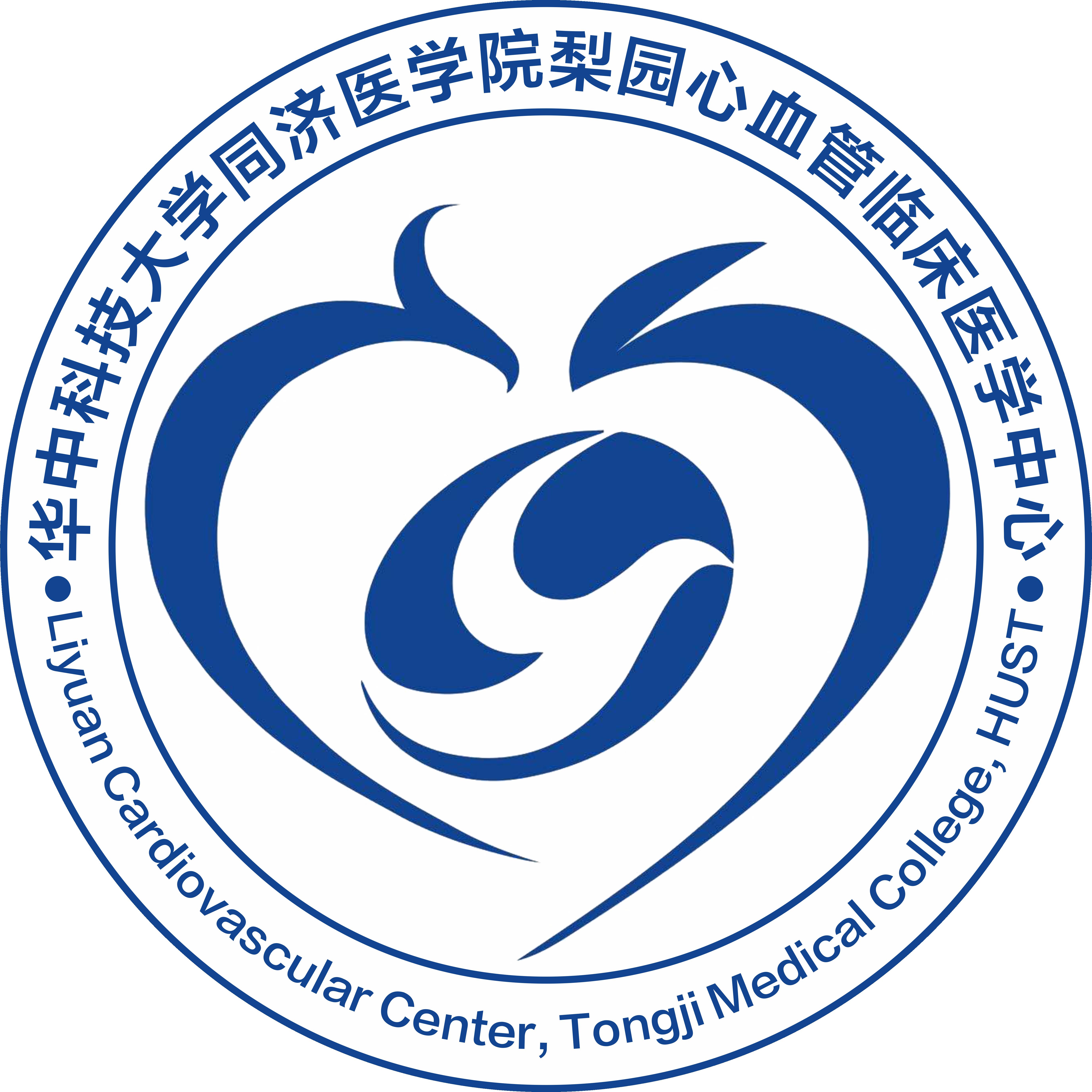 华中科技大学同济医学院梨园心血管临床医学中心