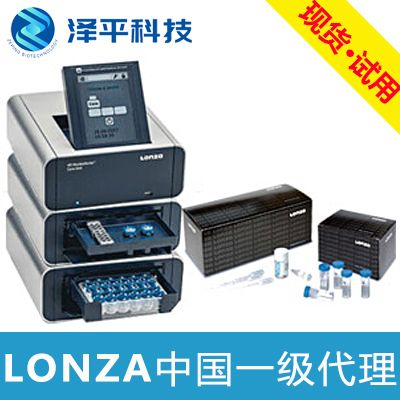 LONZA细胞核转染系统 4D-Nucleofector