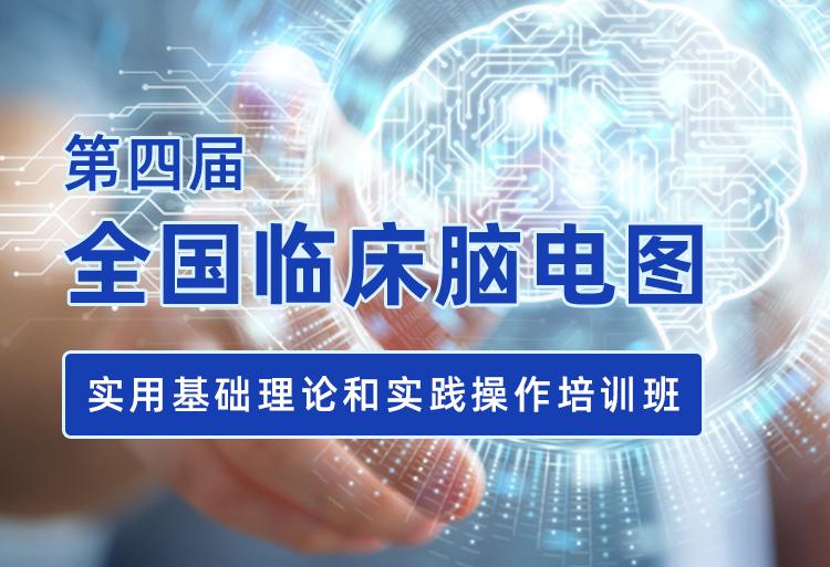 第四届全国临床脑电图实用基础理论和实践操作培训班