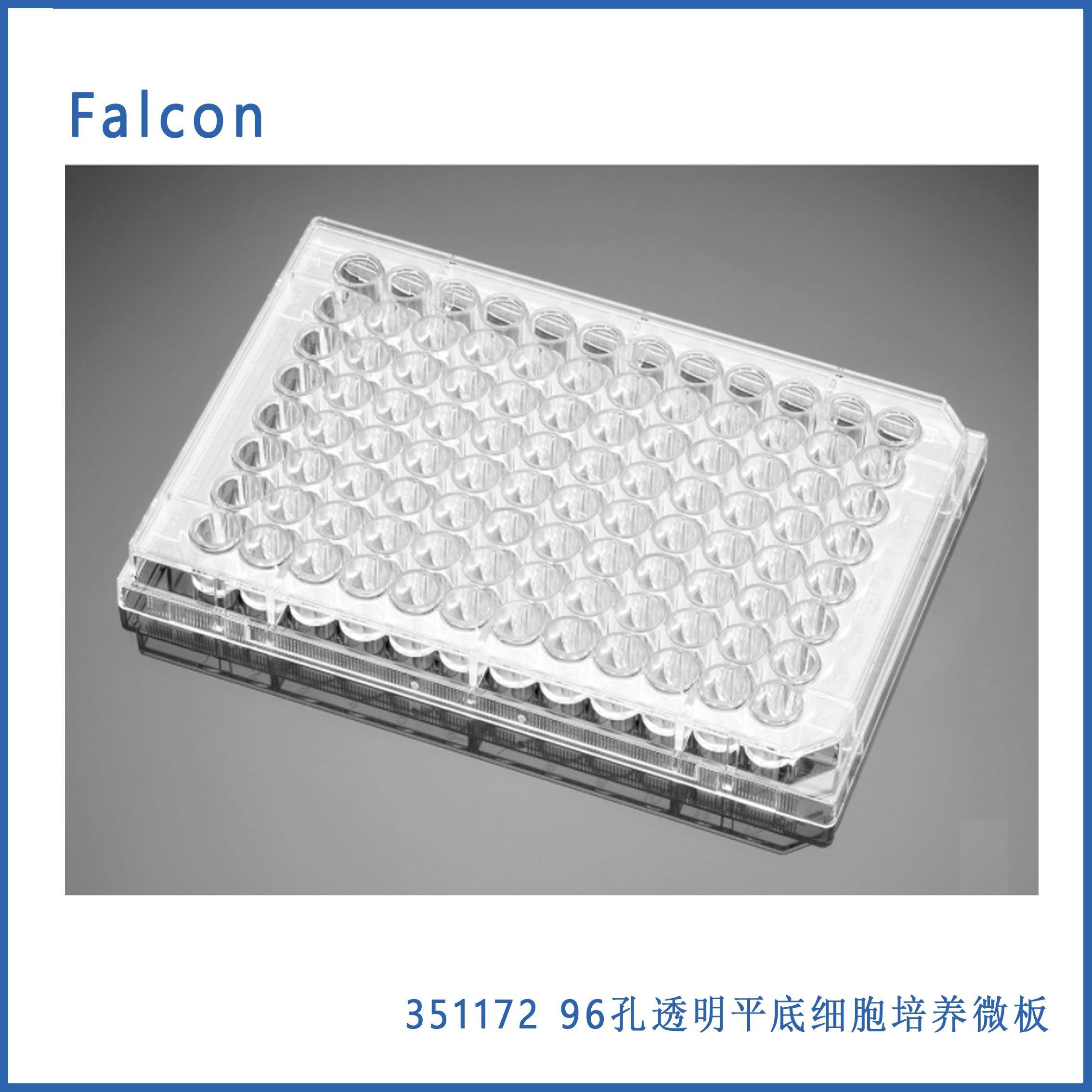 Corning Falcon 351172 96孔透明平底未处理细胞培养微板,  带盖,单独包装,无菌,50/箱,现货