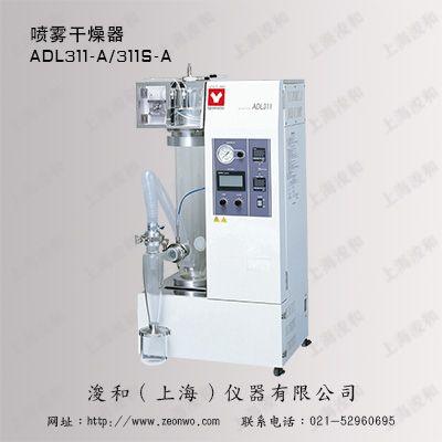 日本YAMATO喷雾干燥器ADL311-A/ADL311S-A