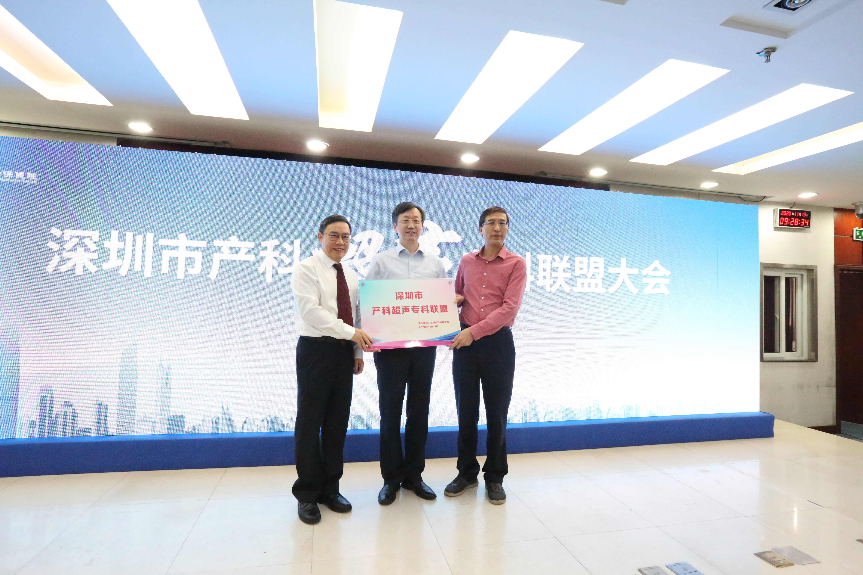 深圳市产科超声专科联盟成立大会暨深圳市产前超声质量控制培训班成功举行