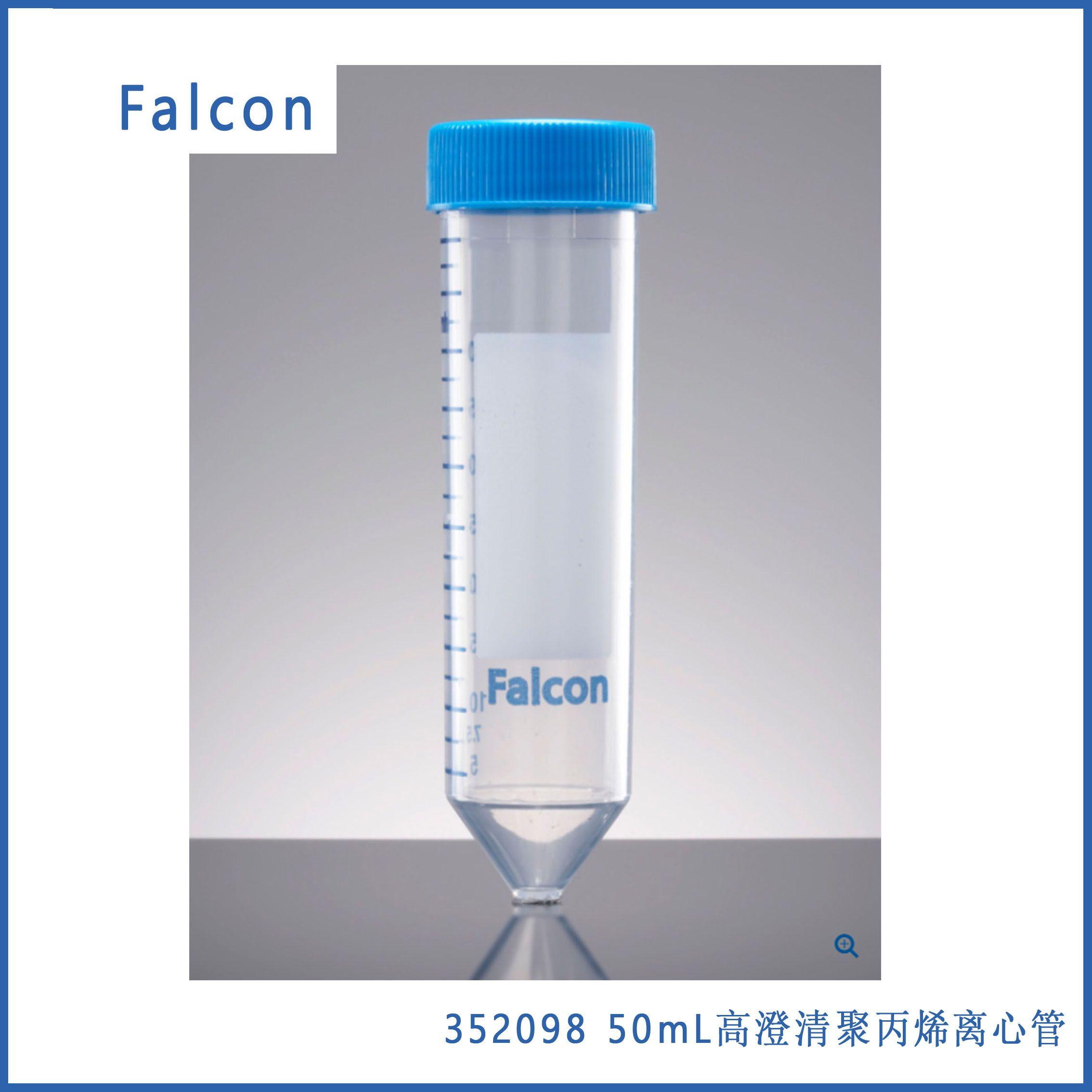 Falcon 352098 50mL高澄清聚丙烯离心管,锥形底,无菌,25/架,500/箱,现货