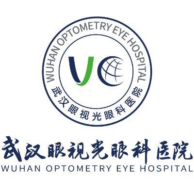 武汉眼视光眼科医院