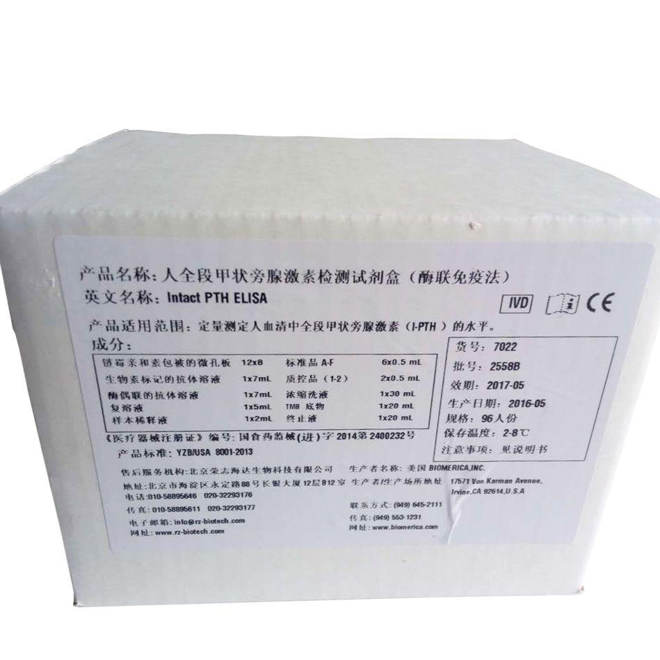 人全段甲状旁腺激素检测试剂盒(酶联免疫法)