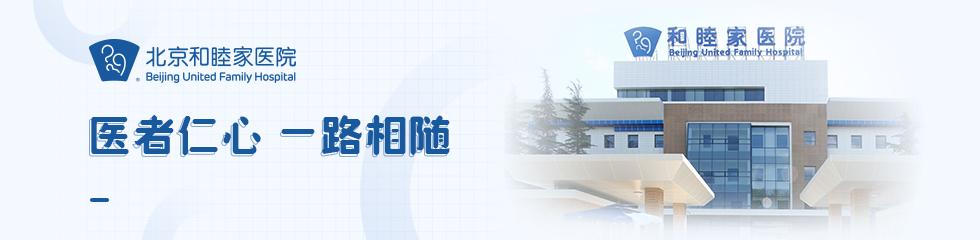 北京和睦家医院品牌专题