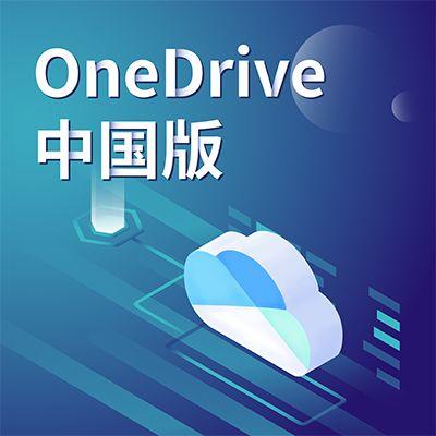 25TB企业级网盘数据备份-OneDrive中国版