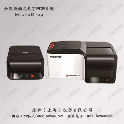 MicroDrop全新微滴式数字PCR系统