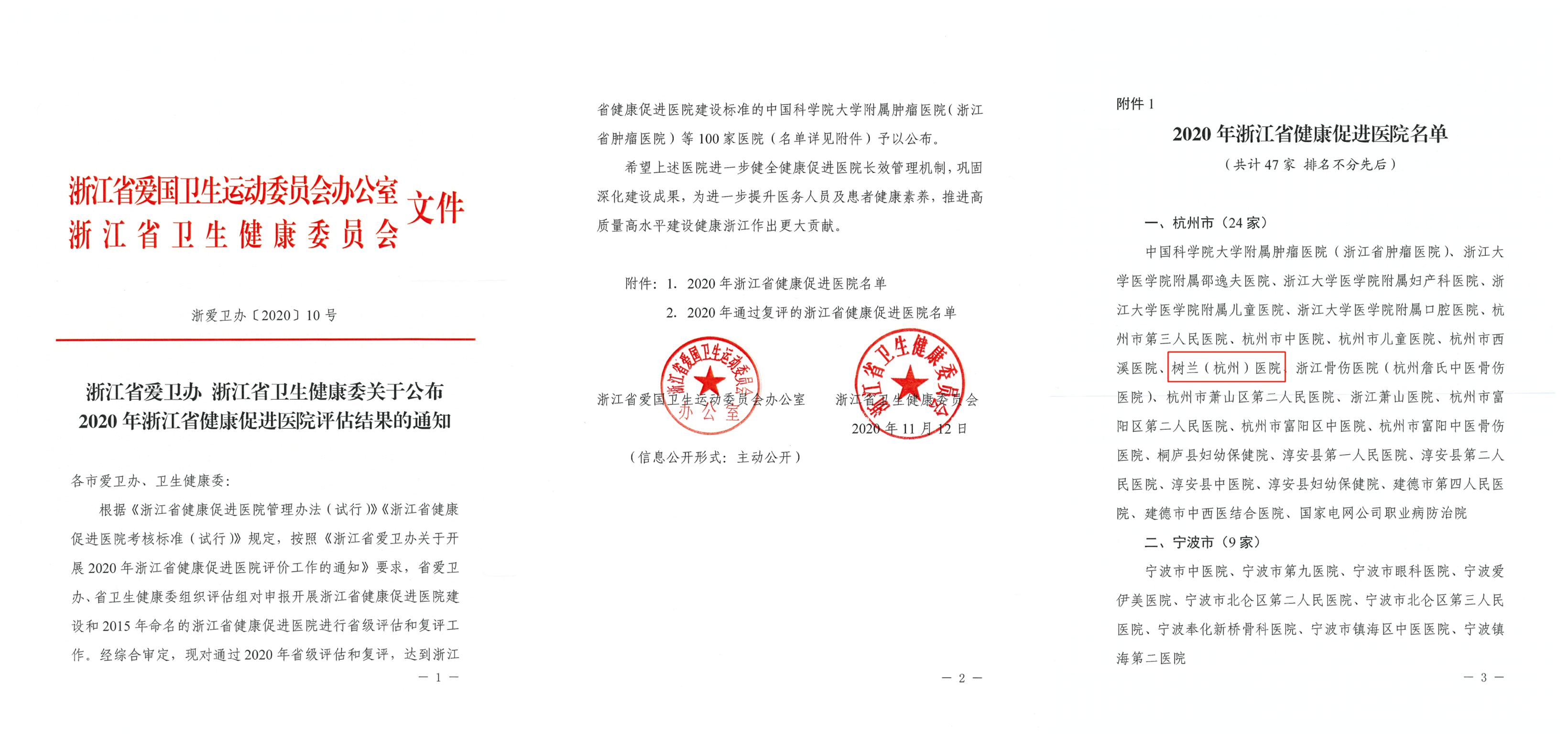 树兰(杭州)医院荣获「浙江省健康促进医院」称号