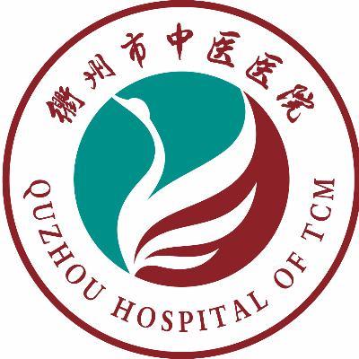 衢州市中医医院