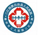 三江侗族自治县人民医院