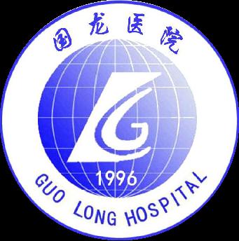 上海国龙医院