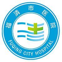 福清市医院