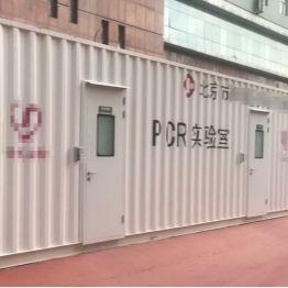 普迈精医Medlab™X高品质移动PCR方舱实验室