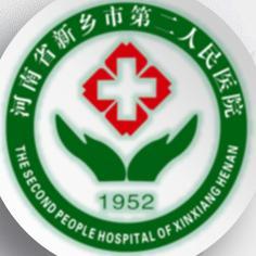 新乡市第二人民医院