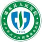 浠水县人民医院