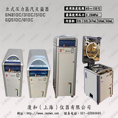 YAMATO高压灭菌器 SN/SQ系列