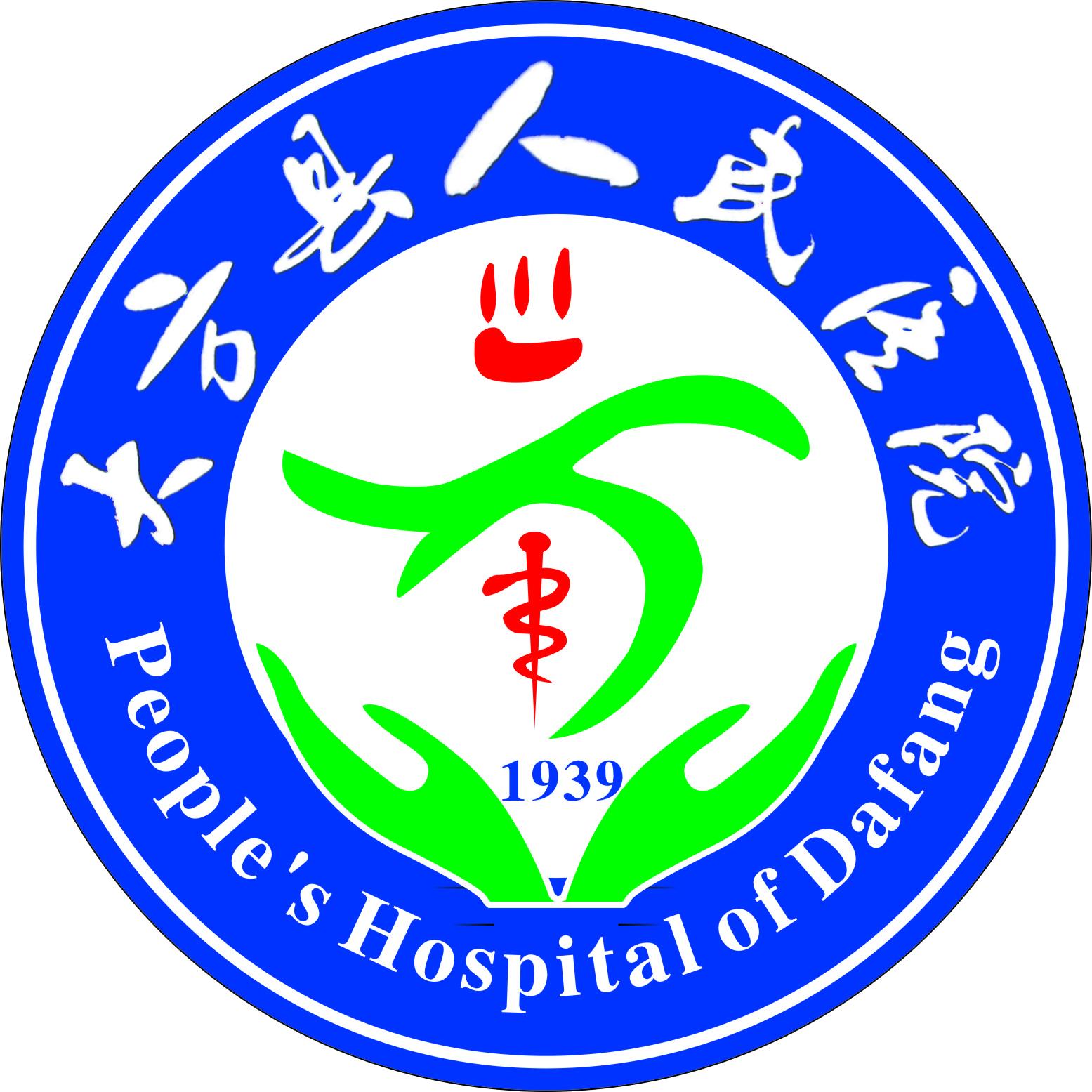 贵州省大方县人民医院