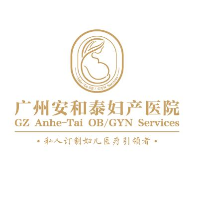 广州安和泰妇产医院