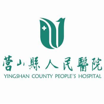 营山县人民医院
