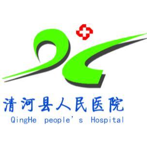 清河县人民医院