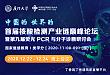 【会议通知】首届核酸检测产业链巅峰论坛