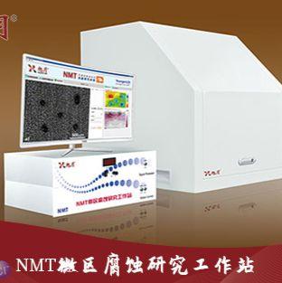 NMT微区腐蚀研究工作站