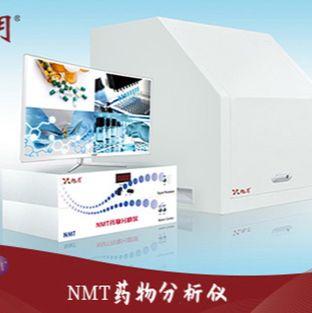 NMT药物分析仪