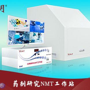 药剂研究NMT工作站