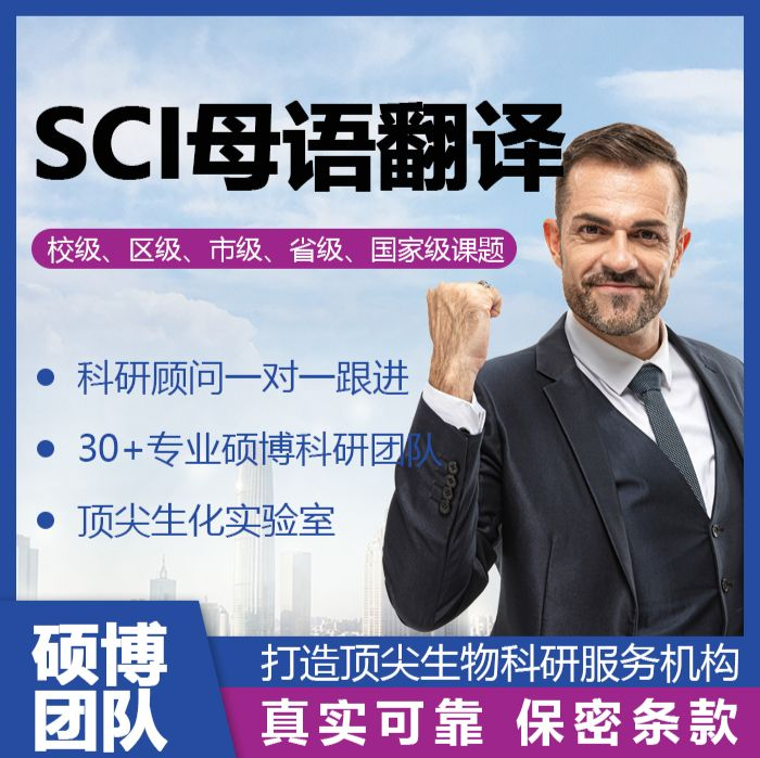 SCI医学论文优质润色母语翻译