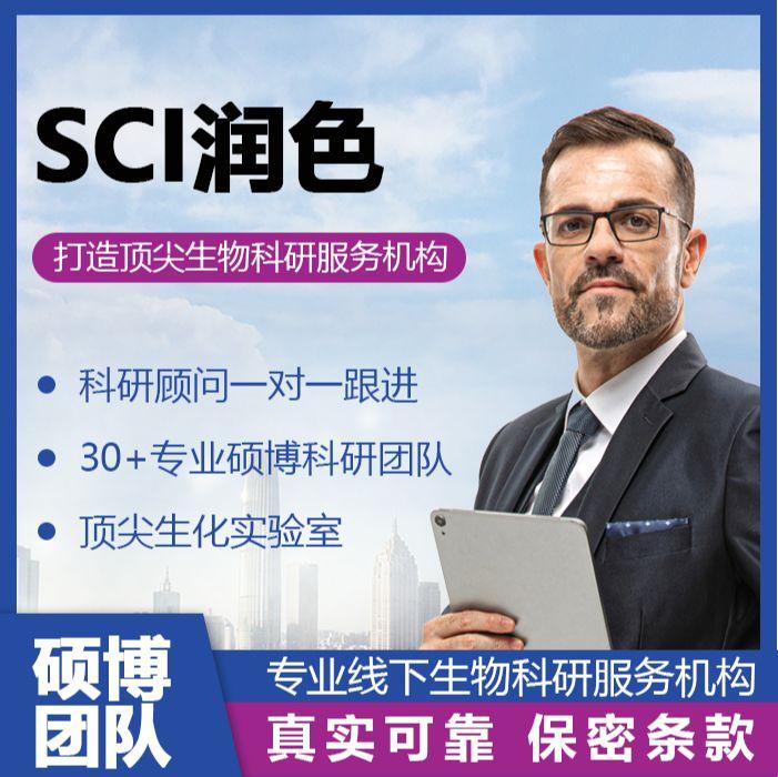SCI评估优质润色发表协助