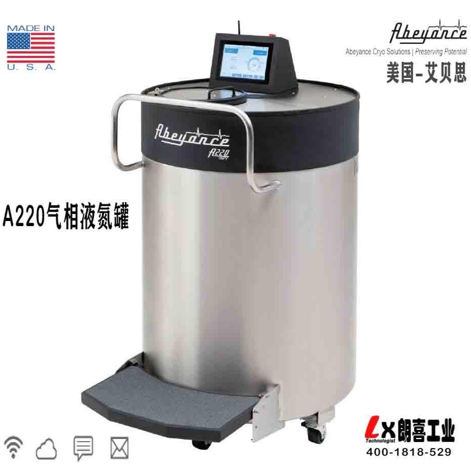 美国Abeyance艾贝思气相液氮存储系统A220