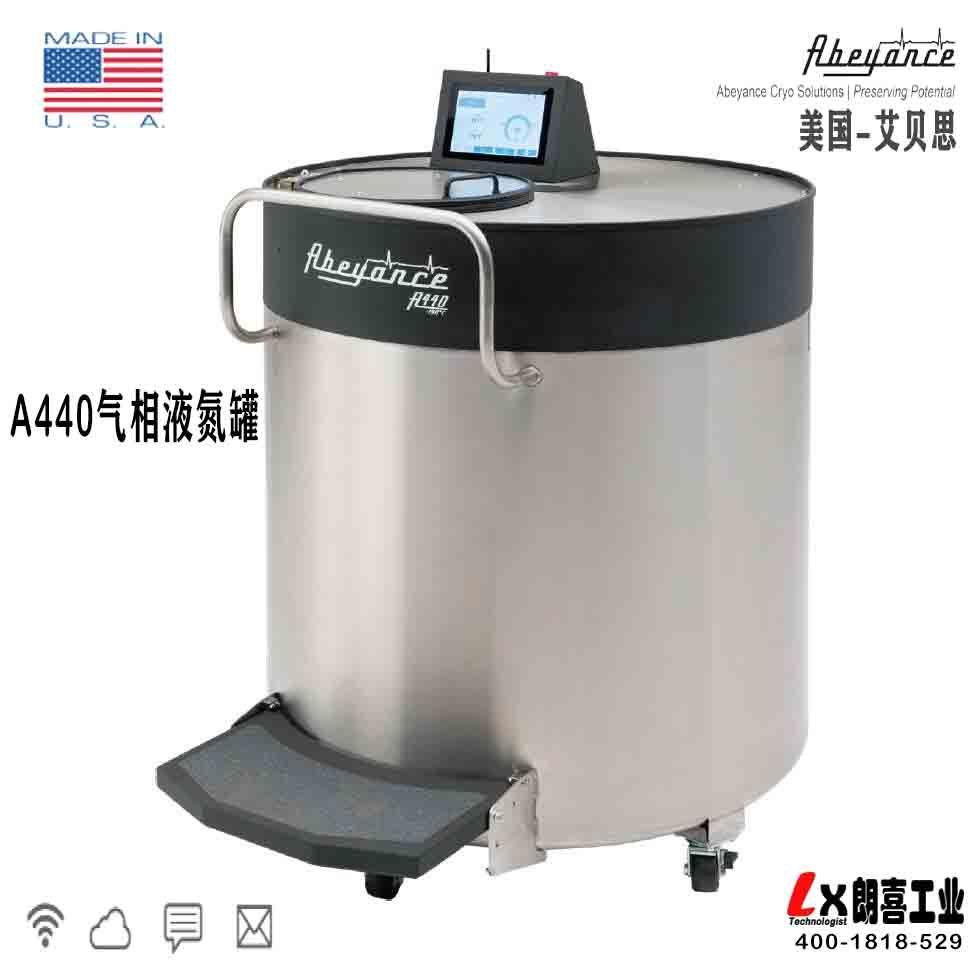 美国Abeyance艾贝思气相液氮存储系统A440