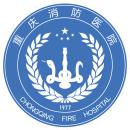 重庆市消防医院