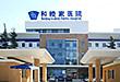 医者仁心 一路相随——北京和睦家医院